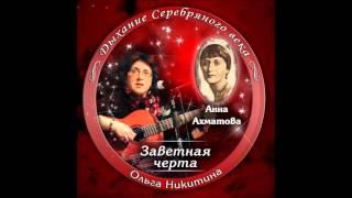 Ольга Никитина - Я не любви твоей прошу