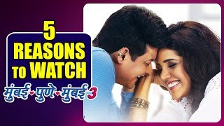 Mumbai Pune Mumbai 3 | Top 5 Reason To Watch | Mukta Barve & Swwapnil Joshi | 7th December 2018