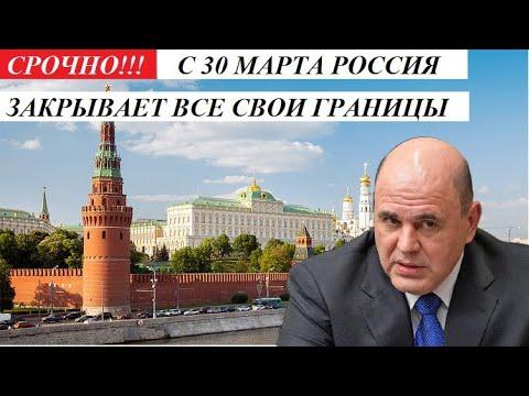 СРОЧНО!!! РОССИЯ С 30 МАРТА ЗАКРЫВАЕТ ВСЕ СВОИ ГРАНИЦЫ - НОВОСТИ РОССИИ