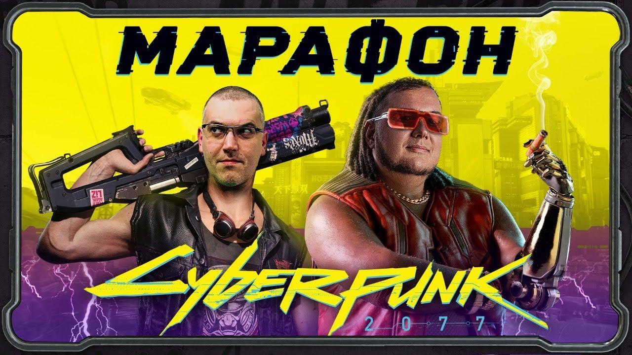 Марафон Cyberpunk 2077 - эпический обзор игры с Антоном Логвиновым и Александром Кузьменко