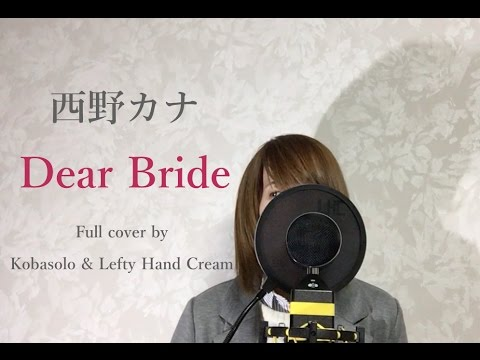 西野カナ『Dear Bride』Full cover by Kobasolo & Lefty Hand Cream