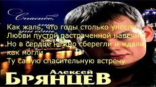 Алексей Брянцев - Спасибо что ты есть[Текст/Lyrics]