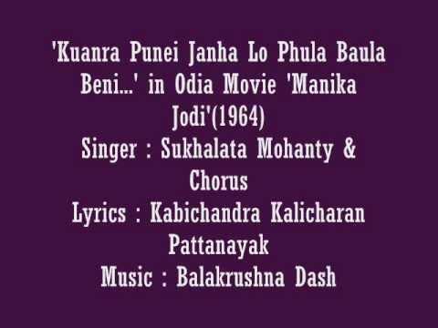 Sukhalata Mohanty & Chorus sings 'Kuanara Punei Janha Go...' in Odia Movie 'Manika Jodi'(1964)