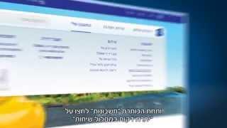 Bezeq Instructional video No 4