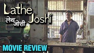 Lathe Joshi Movie Review   Chittranjan Giri, Om Bhutkar & Ashwini Giri   Marathi Film 2018