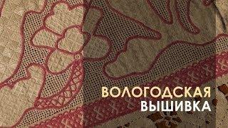 Ремесло 95: Вологодская вышивка