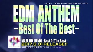 EDM MIX CD売上No.1シリーズ『EDM ANTHEM -BEST OF THE BEST- 』トレーラー【2017.05.31 RELEASE】 2017 Video