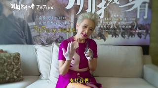 【明月幾時有】 最強氣勢影后葉德嫻 親自向台灣觀眾推薦