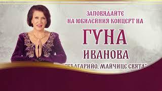 Гуна Иванова с юбилеен концерт в Зала 1 на НДК!