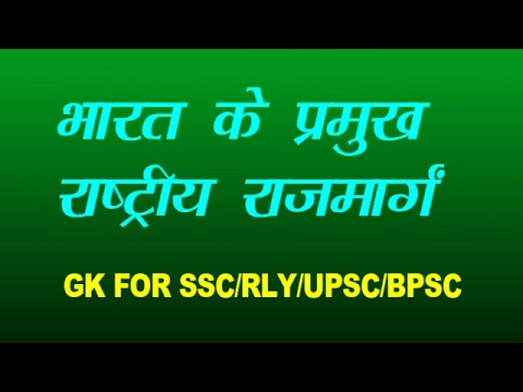 general studies  Indian National Highway in hindi by Mukesh srivastva