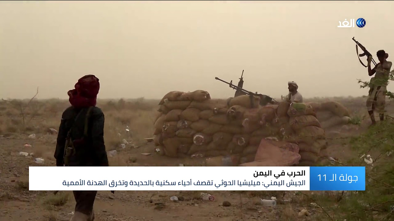 قناة الغد:ميليشيا الحوثي تواصل خروقاتها للهدنة اليمنية.. إليك التفاصيل