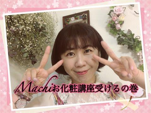 Machi/お化粧の仕方を習うの巻/アドバイザー:オノピス