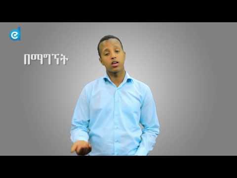 Amharic hadis Adis hiywat by Abu Hanifa