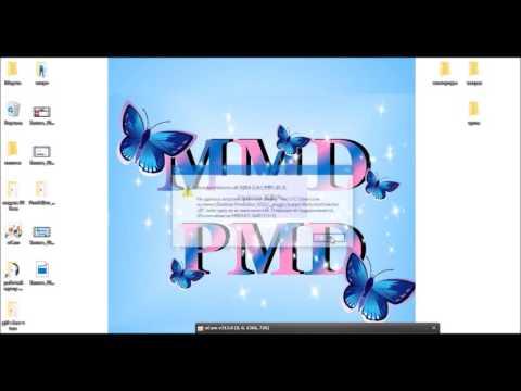 Как установить MMD, MME,  PMD Часть 1