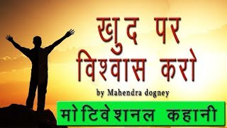 best motivational story video in hindi | story 1 | by mahendra dogney | best motivational video