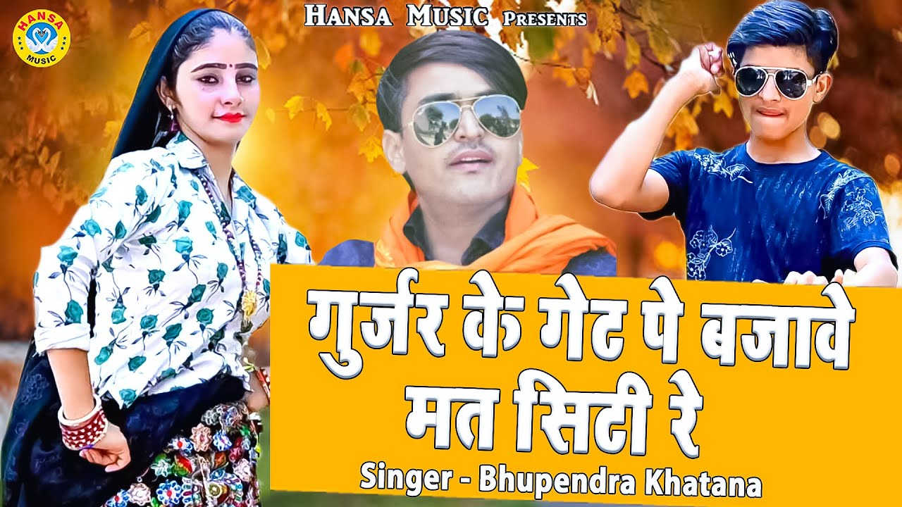 DJ Gurjar Rasiya ~ गुर्जर के गेट पे बजावे मत सिटी रे ~ Bhupendra Khatana  ~ Desi Dance Rasiya 2021