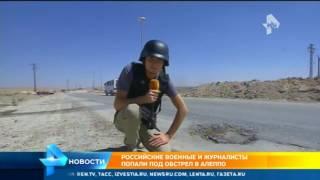 Военных России и Сирии обстреляли во время видеомоста с Москвой