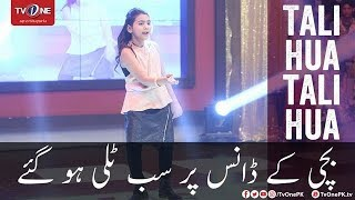 Bachi Kay Dance Per Sab Tali Hogaye   Aap Ka Sahir Dance Compitition Season 2