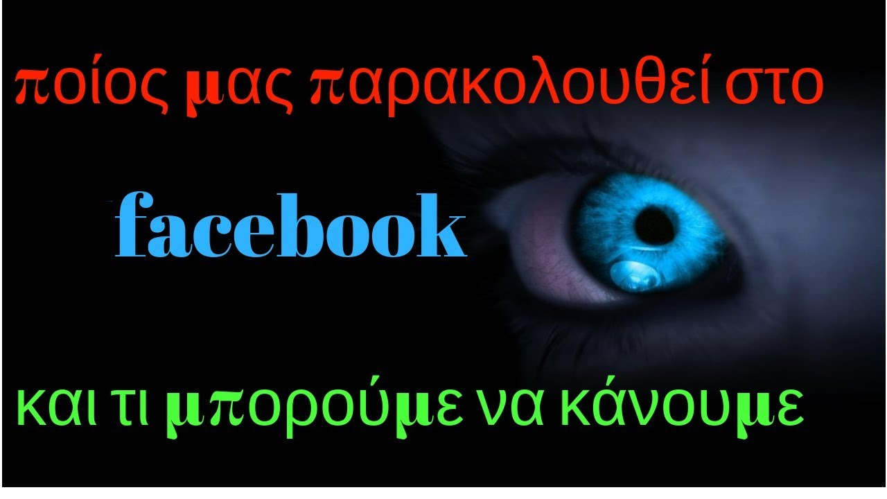 71c98ef463 Ποίος μας παρακολουθεί στο Facebook και τι μπορούμε να κάνουμε - YouTube