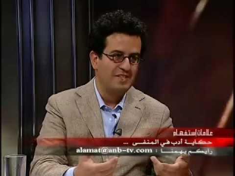حكاية أدب في المنفى...مع هشام مطر