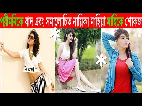 Today Entertainment News | মাহিয়া মাহি | পরীমনি | Latest Ent