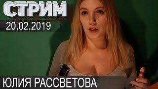 В гостях блогер-музыкант Юлия Рассветова (часть 1) ✔ Стрим 20.02.2019
