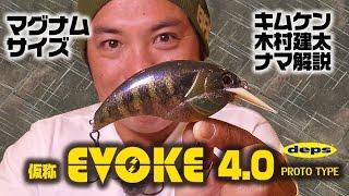 キムケン木村建太が開発中のマグナム級クランク「イヴォーク4.0仮称」を...