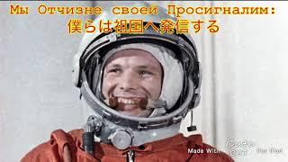 2000年に作られた子供の歌で、人類初の宇宙飛行を行ったユーリイ・ガガ...