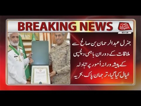 King Abdulaziz Medal of the Excellence Awarded to Pakistan Chief of Naval Staff Zakaullah