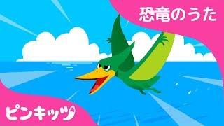 チャンネル登録すると毎週ピンキッツの最新動画を楽しめるよ♪ ☆チャンネル登録はこちら:http://i.sstudy.kr/L/725/ 恐竜のお話、今回はよろいを着...