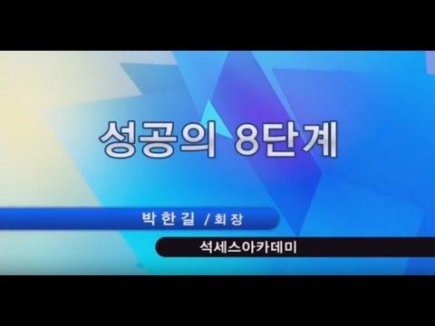 성공의 8단계 0313 - 박한길 회장