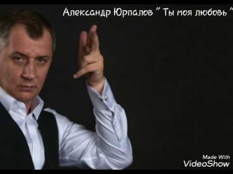 Александр Юрпалов - Ты моя любовь