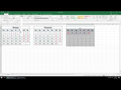 Excel - Как сделать календарь