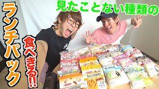 【大食い】大量のランチパックを色々なYouTuberに協力して食べてもらった!!! thumbnail