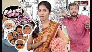 Kitchen Cabinet: Political Gossip   22/08/2019   Puthiyathalaimurai TV