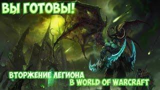 Вторжение легиона в World of Warcraft