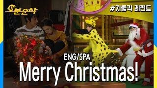 [5 mins gone] Christmas for the High-kick Family ♥ (Highkick ENG/SPA subbed)