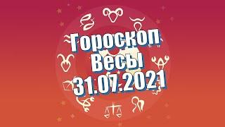Весы: ежедневный персональный гороскоп на 31 Июля 2021