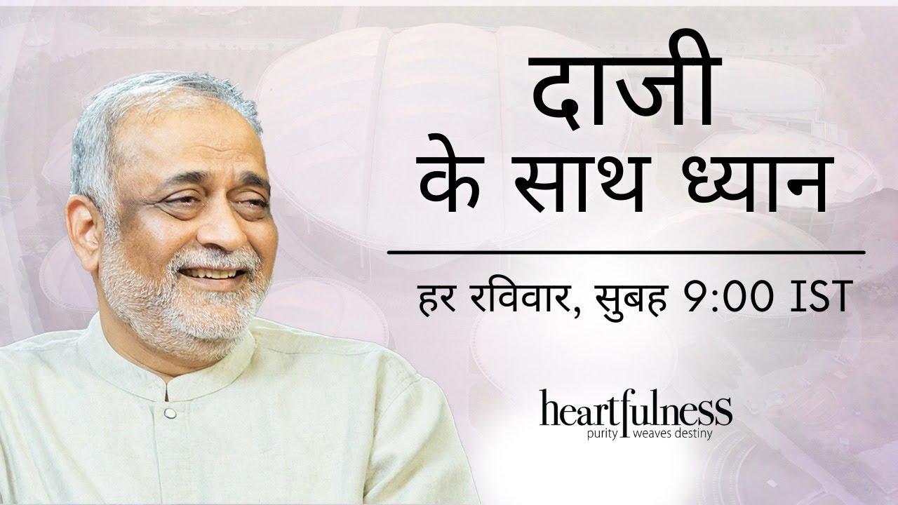 Download Meditate with Daaji | 1st August 2021 | 9:00 AM IST | Heartfulness