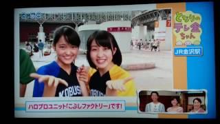 となりのテレ金ちゃんの中継に出演のこぶしファクトリーの藤井梨央さん...