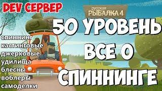 Русская Рыбалка 4 - Всё о спиннинге, полная прокачка. Dev сервер