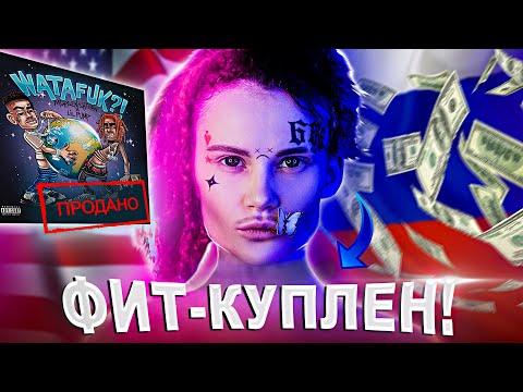 ФИТ С LIL PUMP - КУПЛЕН! Сколько стоил трек MORGENSHTERN - WATAFUK?! (International Hit, 2020)