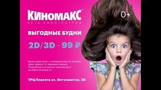 Выгодные будни в Киномакс Уфа