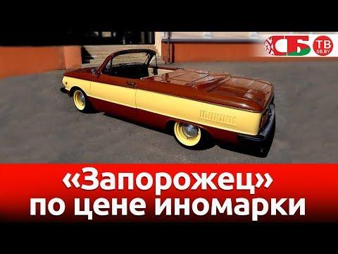 ″Запорожец″ по цене иномарки | видео обзор авто новостей 02.11.2018