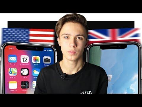 IPhone X в магазине дешевле на 5000р // Телефоны из США, Европы // Что с гарантией?