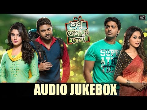Audio Jukebox | Shudhu Tomari Jonyo | Dev | Srabanti | Mimi | Soham | Birsa |  2015
