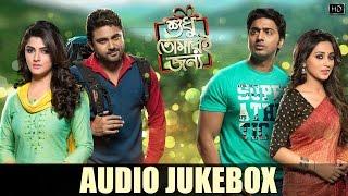 Audio Jukebox | Shudhu Tomari Jonyo | Dev | Srabanti | Mimi | Soham | Birsa |  2 …