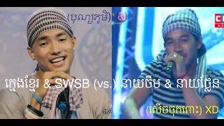 (បុណ្យភូមិ) ក្មេងខ្មែរ & SWSB vs. នាយចឺម & នាយថ្លែន (សើចចុកពោះ)