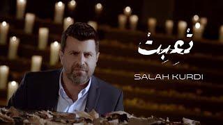 Salah Kurdi - T3ebet   صلاح الكردي  - تعبت