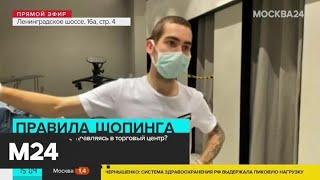 Что нужно знать, отправляясь в торговый центр - Москва 24